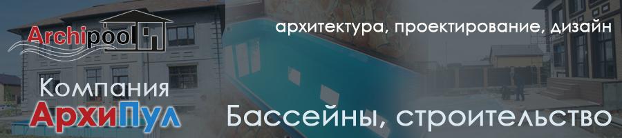 Строительство бассейнов, архитектурное проектирование и строительство